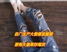 便宜库存牛仔裤批发韩版时尚女装小脚裤清仓厂家直销