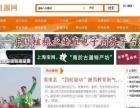中国村镇资源网加盟 种植养殖 投资金额 1万元以下