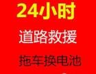 杭州24小时上门汽车维修保养,补胎换胎,搭电换电瓶