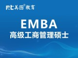 EMBA考研輔導班開課