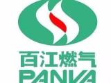 南京中燃百江液化气有限公司