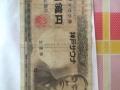 日本神户金運劵