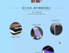 护眼手机钢化膜加盟 零售业 投资金额 1万元以下