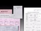表格印刷、无碳复写纸票据、画册彩页、出入库单印刷厂