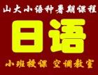 山大暑期日语初级中级高级培训课程-N5-N1