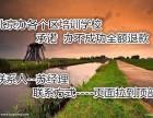 北京设朝阳英语办学许可大概多少费用