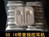 批发6代5代原装正品耳机 5S 4S手机入耳式线控带麦耳机 通用