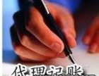 嘉定南翔注册公司代理记账核定税种买U棒申请一般纳税人找安诚