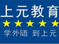 靖江成人学英语 靖江零基础英语培训 靖江英语培训要多少钱