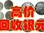 哈尔滨高价征购邮票生肖版票纪念币