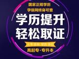2020年鄭州成人高考專升本報名流程
