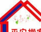 平安搬家 居民搬家 家具拆装 长途搬家 价格更优惠