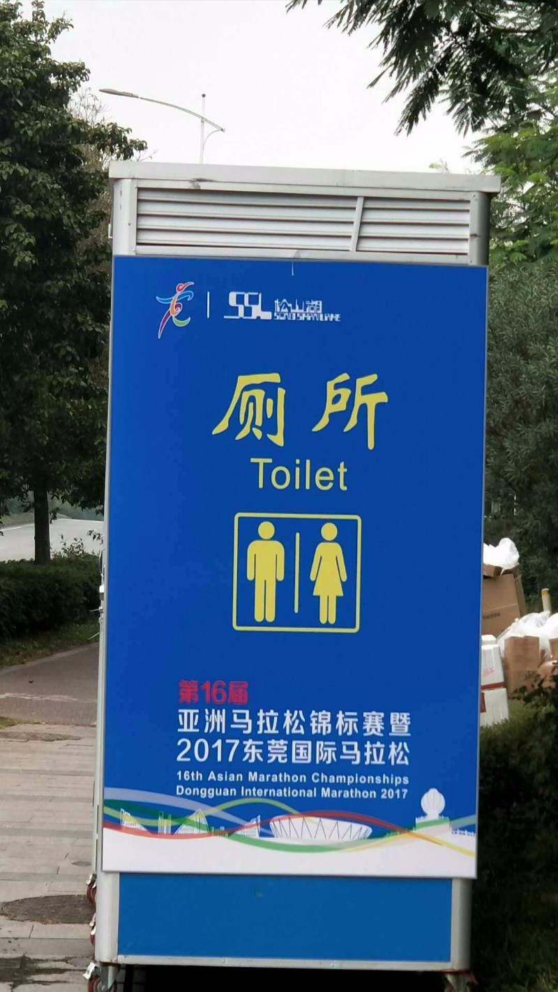 东莞移动厕所租赁 厂家直销简易厕所 工地厕所