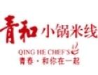 青和小锅米线 诚邀加盟