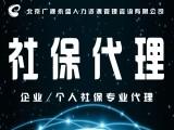 北京社保代繳,跨省轉移,退休手續代辦,找廣源永盛