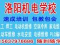 洛阳电工证 焊工证 考试报名时间 洛阳电工证 焊工证办理