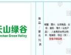 """农业食品的第三十类的""""天山绿谷""""商标转让"""