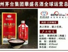 贵州茅台集团華盛名酒全国空白区域诚招代理商