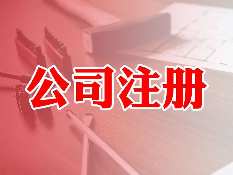 烟台开发区代理记账 税务登记到神州顺利办