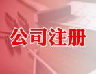 提供地址 西安公司注册 财务代理记账 变更 注销 资质代办