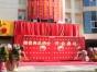 中山开业庆典策划 周年晚会策划 庆典活动策划