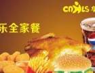 华莱士 汉堡 炸鸡 薯条 西餐加盟