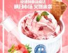 四川冰淇淋加盟店哪家好 冰激凌火锅加盟