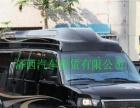 济西租车专业承接商务包车 会议用车 旅游包车