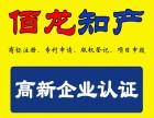 哈尔滨高新企业认证专业老师全程跟踪