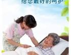 专业 放心 贴心的老人陪护 解您后顾之忧