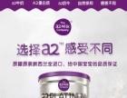 A2奶粉三段
