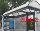 泰州不锈钢公交车候车亭滚动广告灯箱品牌厂家专业生产