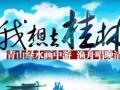 桂林旅游最佳攻略V:gdfsdj-2