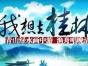 桂林旅游最佳攻略
