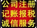 长宁区北新泾附近财务外包徐颖会计给公司代理记账报税一条龙服务
