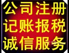 虹口区四川北路财务代理找徐会计记账报税税务一条龙服务省心靠谱