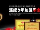 辽宁朝阳净水器加盟商如何做好消费者后续服务