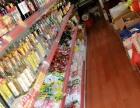 百货超市 住宅底商 整店或空店转让
