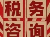 天津津南代理记账报税公司联系电话