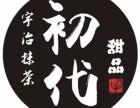 2018初代宇治抹茶加盟/加盟优势/加盟费了解