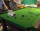 北京市怀柔区台球桌维修服务中心