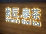 深圳素匠泰茶怎么加盟素匠泰茶加盟费多少奶茶加盟代理