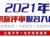 2021年杭州工程师职称资料代做中心