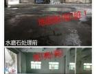 厂房水磨石地面起灰尘油污难清洁翻新处理 光亮耐用