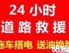 咸阳机场汽车救援电瓶搭电,应急送油,机场高速汽车救援送油