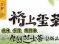 裕上玺茶水果茶连锁招商加盟