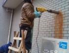 专业打孔 空调孔 工程孔家庭装修大小孔一切开孔服务