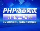 上海PHP网站开发培训 直击市场需求 做行业内稀缺人才
