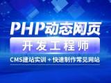 上海WEB前端開發培訓班,PHP開發,H5培訓