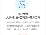 北京企业社保代缴托管公司代发工资补缴,选择亲亲小保